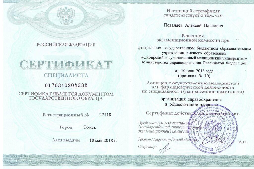 Поваляев Алексей Павлович