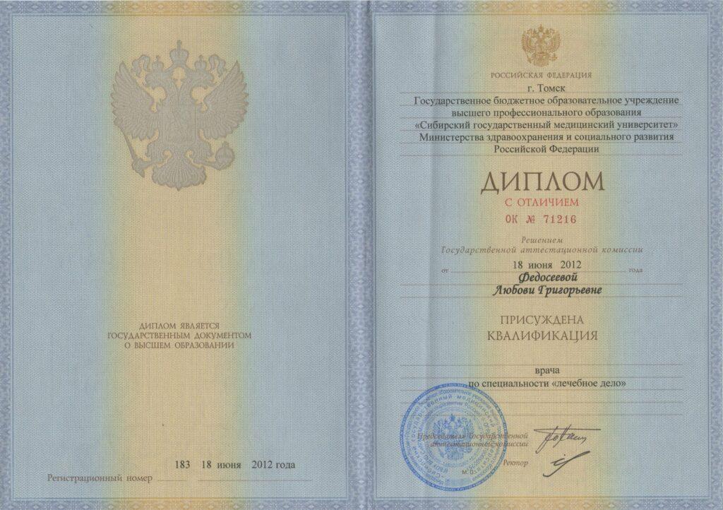Федосеева Любовь Григорьевна