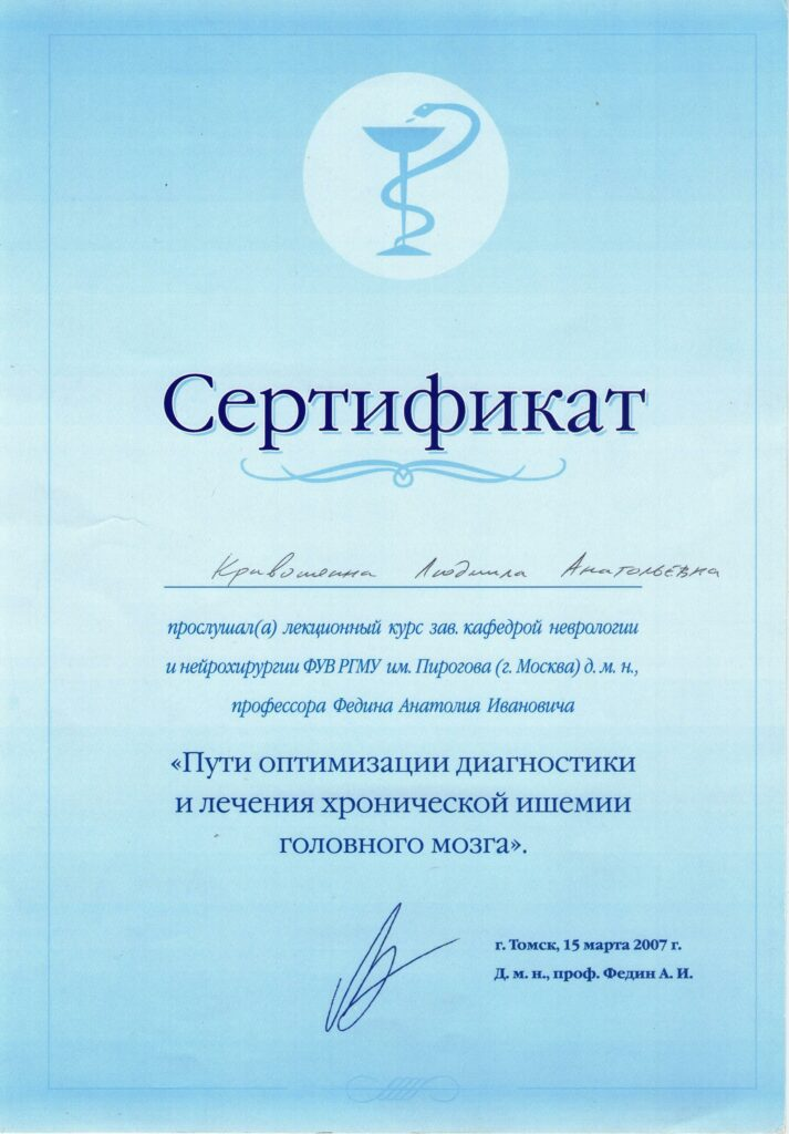 Кривошеина Людмила Анатольевна